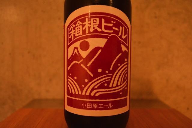 hakone-beer-odawara-ale