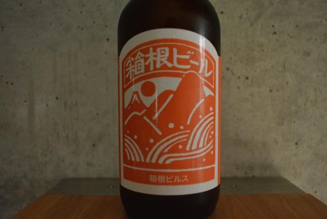 hakone-beer-pils