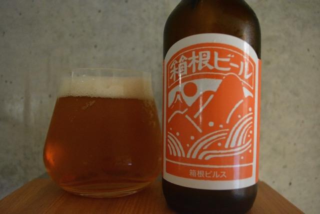 hakone-beer-pils2