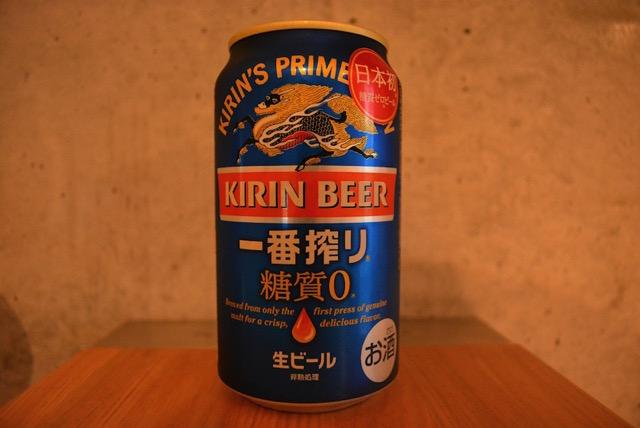 kirin-ichibanshibori-zero