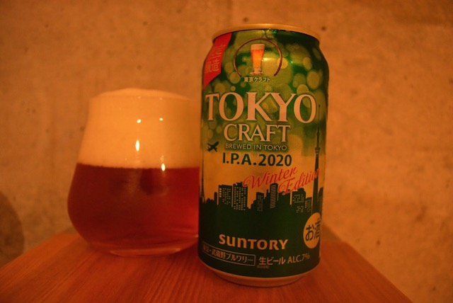 suntory-ipa-20202