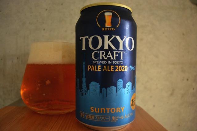 suntory-pale-ale-20202